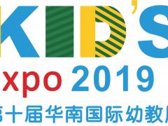 2019第十届华南国际幼教产业博览会